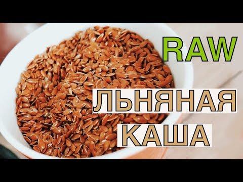 Рецепт льняной каши для здоровья суставов и жкт