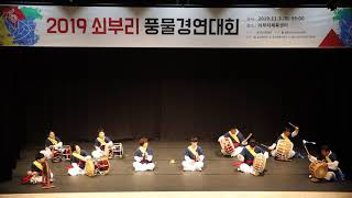 2019년 쇠부리 풍물경연대회_예소리