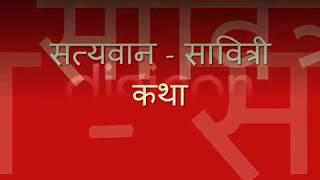 Karva Chauth Katha - Satyavan-Savitri Ki Kahani