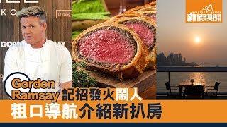 gordon ramsay steak recipe