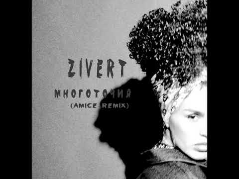 Zivert - Многоточия (Amice Remix)