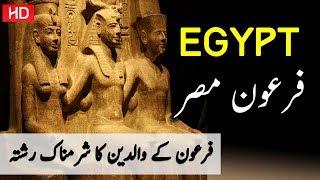 firon story| history | documentary | about firon|urdu/hindi |فرعون مصر کی کہانی
