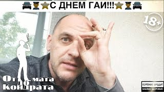 С ДНЁМ ГАИ!!!