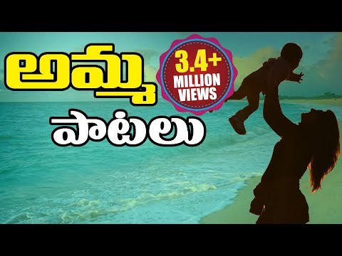 Mother Songs - Telugu Latest Emotional Video Songs - 2016
