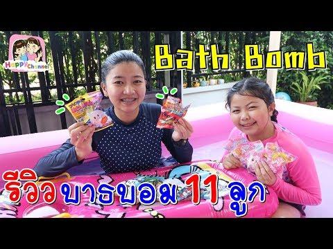 รีวิวบาธบอม 11 ลูก BATH BOMB  พี่ฟิล์ม น้องฟิวส์ Happy Channel