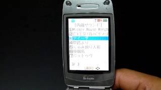 ドコモmova  N505iS〜懐かしの携帯電話内蔵着信音〜