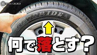 タイヤコーティングはどうやって落とせばいいの!?