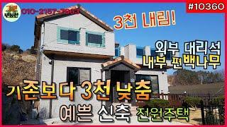 양평 전원주택 - 3천 내림 / 신축 전원주택 / 산세…