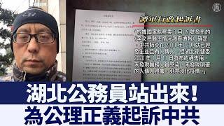 湖北公務員起訴政府隱瞞疫情遭約談 新唐人亞太電視 20200417