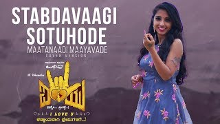 Stabdavaagi Sotuhode Cover Song I Love You Ananya Prakash Joel Dubba Nithin Bharadwaj