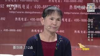 [等着我]4岁小儿子丢失 四口之家留下未完成心愿| CCTV - YouTube