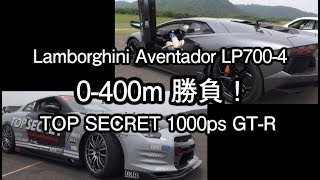 Aventador vs 1000ps GT-R  ゼロヨン対決!