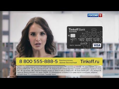 Как работает кредитная карта Тинькофф?