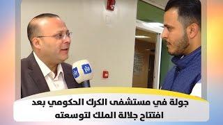 جولة في مستشفى الكرك الحكومي بعد افتتاح جلالة الملك لتوسعته