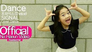 Video 나하은 (Na Haeun) - 트와이스 (Twice) - 시그널 (Signal) 댄스커버 download MP3, 3GP, MP4, WEBM, AVI, FLV Agustus 2017