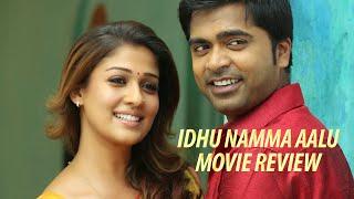 Idhu Namma Aalu Movie Review by Kolly Empire