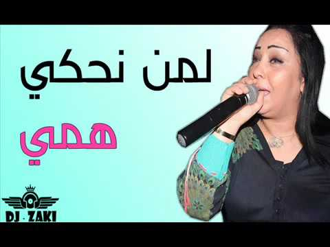 Cheba Dalila 2017  Lamen Nahki Hami  لمن نحكي همي  by tipou taliani