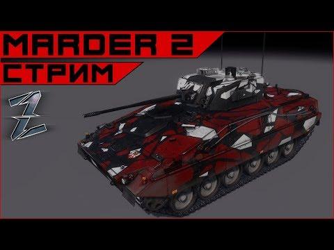 Armored Warfare. Marder 2 в ПвП. Неистовый жопоразбиратор!)))