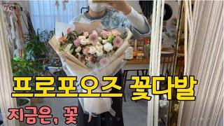 이천 꽃집 지금은꽃  ep22. 프러포즈 꽃다발