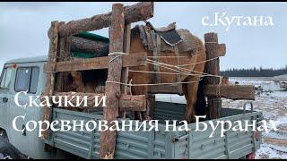 Соревнования на буранах и Скачки на лошадях с.Кутана Республика Якутия