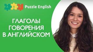 Глаголы говорения в английском языке