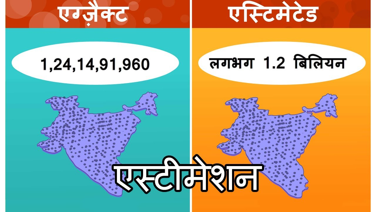 Estimation and Round Off Numbers -Maths in Hindi - YouTube