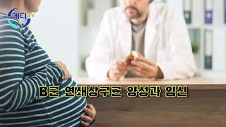 B군 연쇄상구균 양성과 임신 - 임산부