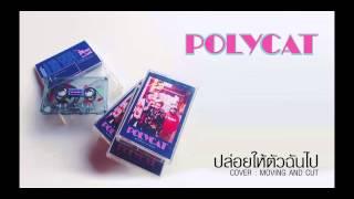 POLYCAT - ปล่อยให้ตัวฉันไป (HD AUDIO)
