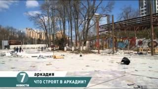 Скандальная Аркадия. Что же строят на лакомой земле Одессы?(, 2014-04-03T16:33:00.000Z)