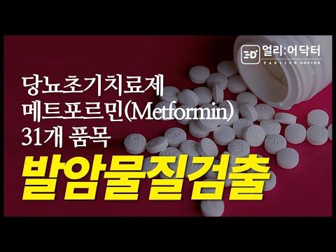 당뇨약 메트포르민Metformin 31개 품목에서 NDMA 발암물질 검출!ㅣ주의점
