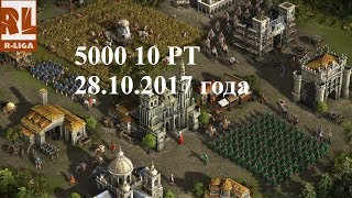 5000, 10 pt, Cossacks3, Rush League, 28.10.2017 года!