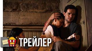 ГОЛОСА С ТОГО СВЕТА — Русский трейлер | 2018 | Новые трейлеры