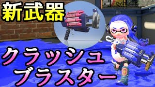 【スプラトゥーン2】ノヴァ+ラピッドブラスター!?新武器クラッシュブラスターを使った結果…!?【ツトッキー】 thumbnail