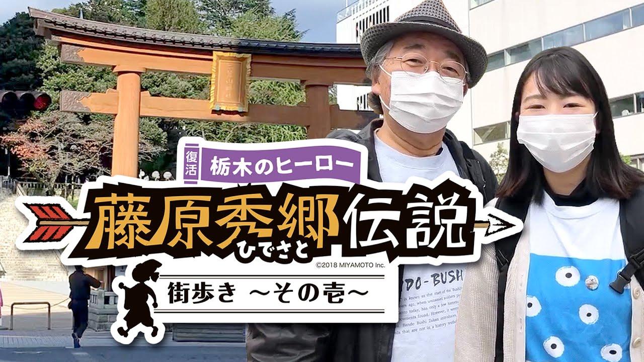 復活!栃木のヒーロー藤原秀郷伝説 街歩き その壱