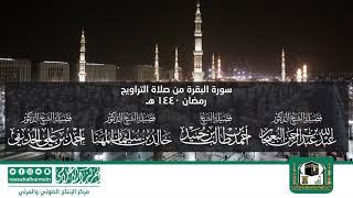 سورة البقرة من صلاة التروايح رمضان 1440هـ من المسجد النبوي