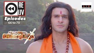 Weekly Reliv | Sinhasan Battisi | വിക്രമാദിത്യനും വേതാളവും | Episode 66 to 70