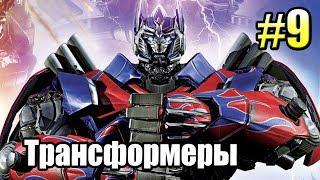 ТРАНСФОРМЕРЫ Битва за Темную Искру {Transformers} часть 9 — ЗОМБИ АВТОБОТЫ