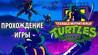Teenage Mutant Ninja Turtles: Turtles in Time Re-Shelled (Xbox 360) - прохождение игры