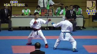 空手道 Karate 2018 第56回西日本学生 男子組手 重山大樹(関西学院大学)...