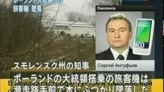 Katastrofa samolotu w Smoleńsku/ Plane crash in Smolensk/ ポーランド大統領機