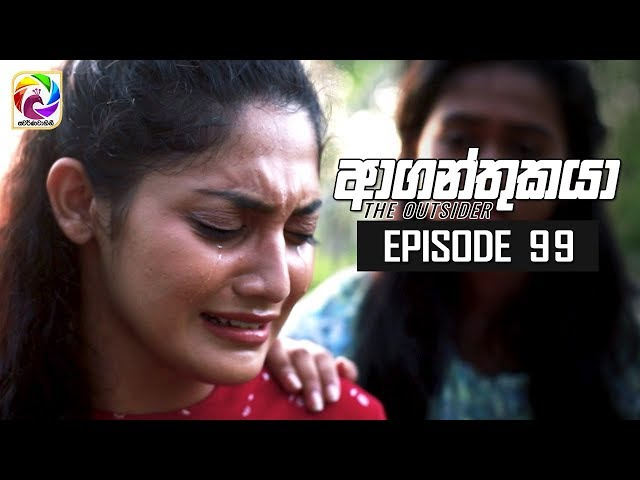 Aaganthukaya Episode 99 || 05th August 2019 ll අවසාන කොටස