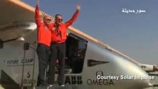 طائرة شمسية تُقلع من مصر في المحطة الأخيرة من جولة عالمية