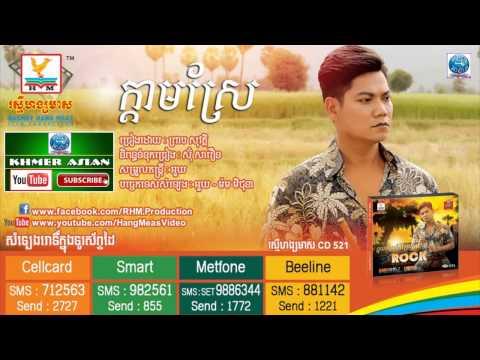 New khmer song - RHM CD Vol 521 - Kdam sre - Preab sovath