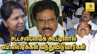 Kanimozhi & Thirunavukkarasar Speech about Sasikala MLA