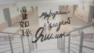 КИТАЙСКАЯ ЖИВОПИСЬ | Мерцание Гладкой Яшмы. Выставка ЦУЙ ЖУЧЖО в Петербурге
