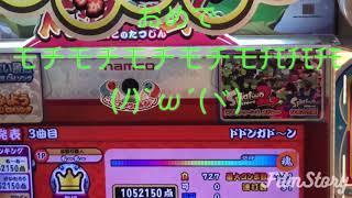 ドドンガド〜ン Player:ち〜ち〜 久遠の夜 Player:けいたろう お二方そ...