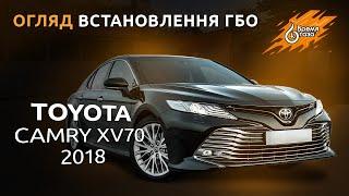 ГАЗ на Toyota Camry XV70 - 2018 года