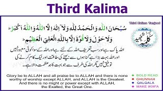 Download Third Kalimah Arabic Urdu English Translate MP3