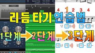 [트로트레슨] 노래 리듬타기 3단계 연습법(feat.장…