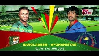 Afghanistan vs Bangladesh, 1st T 20 - Live Cricket poweredby # gazi TV